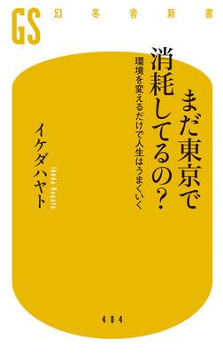【電子版特典付き】まだ東京で消耗してるの? 環境を変えるだけで人生はうまくいく-電子書籍