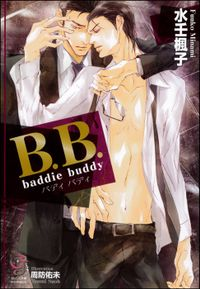 B.B. baddie buddy【イラスト入り】