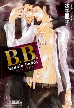 B.B. baddie buddy【イラスト入り】-電子書籍