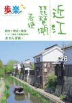 歩いて楽しむ 近江 琵琶湖 若狭(2021年版)
