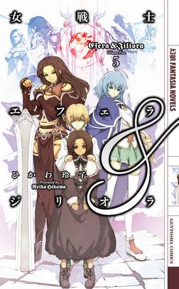 女戦士エフェラ&ジリオラ 5-電子書籍