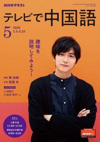 NHKテレビ テレビで中国語 2020年5月号