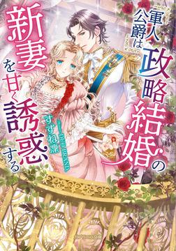 軍人公爵は政略結婚の新妻を甘く誘惑する-電子書籍