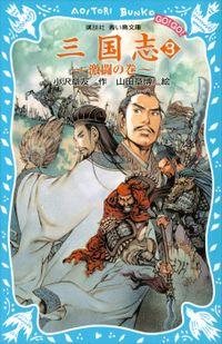 三国志(3)激闘の巻