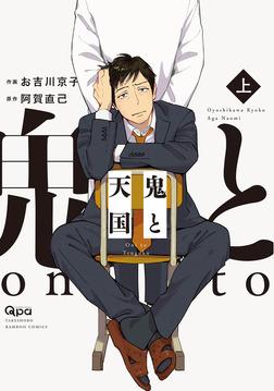 鬼と天国 【電子限定特典付き】 上-電子書籍