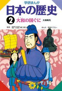 日本の歴史2 大和の国ぐに
