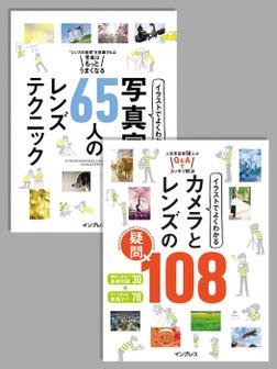 【合本】イラストでよくわかる 写真家65人のレンズテクニック+イラストでよくわかる カメラとレンズの疑問108-電子書籍