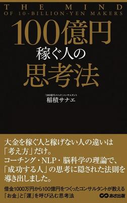 100億円稼ぐ人の思考法(あさ出版電子書籍)-電子書籍
