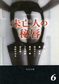 十七年目の初体験 未亡人の秘唇6