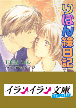 B+ LABEL りぼん絵日記-電子書籍