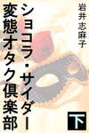 ショコラ・サイダー変態オタク倶楽部(スコラマガジン)