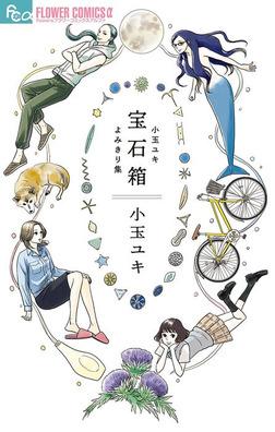 宝石箱 小玉ユキよみきり集-電子書籍