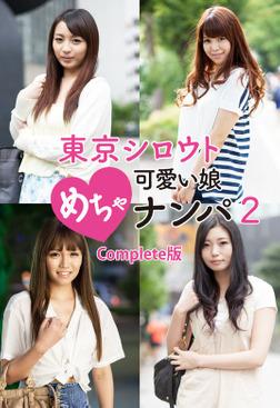 東京シロウトめちゃ可愛い娘ナンパ 2 Complete版-電子書籍