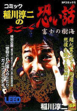 コミック稲川淳二のすご~く恐い話~富士の樹海~-電子書籍