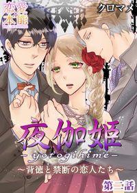 夜伽姫~背徳と禁断の恋人たち~ 2