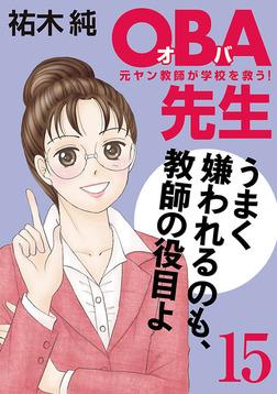 OBA先生 15 元ヤン教師が学校を救う!-電子書籍