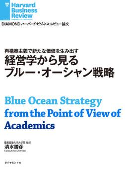 経営学から見るブルー・オーシャン戦略-電子書籍