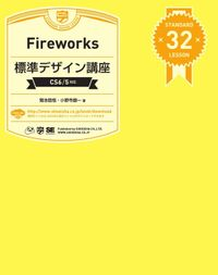 Fireworks標準デザイン講座[CS6/5対応]