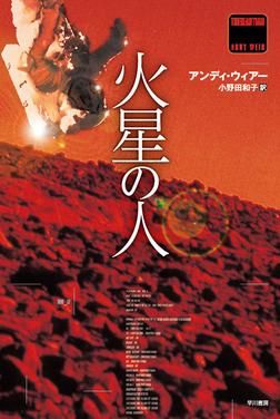 火星の人-電子書籍