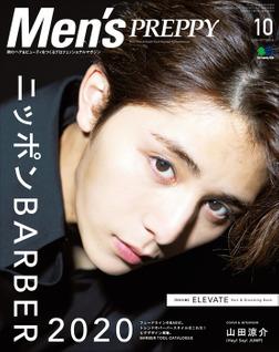 Men's PREPPY 2019年10月号-電子書籍