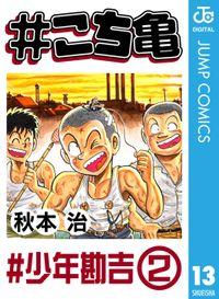 #こち亀 13 #少年勘吉‐2
