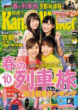KansaiWalker関西ウォーカー 2018 No.7-電子書籍