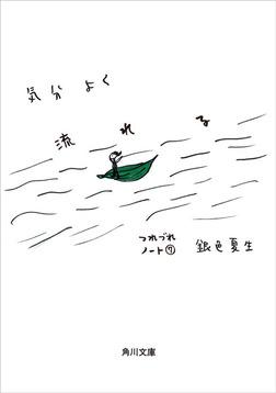 気分よく流れる つれづれノート(7)-電子書籍