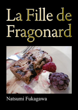 フラゴナールの娘-電子書籍