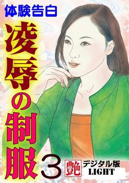 凌辱の制服03-電子書籍