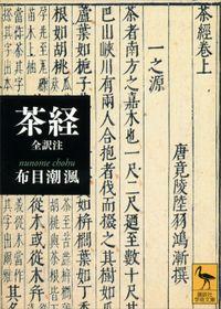 茶経 全訳注(講談社学術文庫)