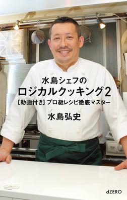 水島シェフのロジカルクッキング2 [動画付き]プロ級レシピ徹底マスター-電子書籍