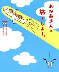 おかあさんと旅をしよー。(KADOKAWA)