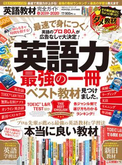 100%ムックシリーズ 完全ガイドシリーズ257 英語教材完全ガイド-電子書籍