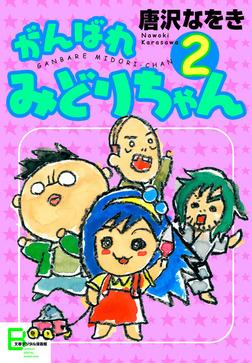 がんばれ みどりちゃん2-電子書籍