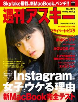 週刊アスキー No.1076 (2016年4月26日発行)-電子書籍