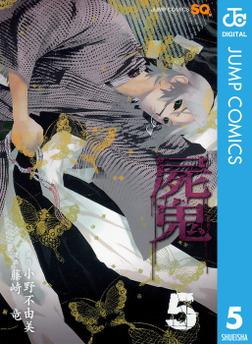 屍鬼 5-電子書籍
