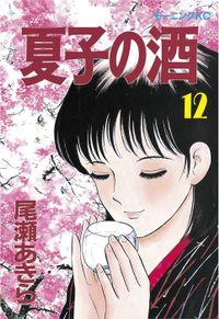 夏子の酒(12)