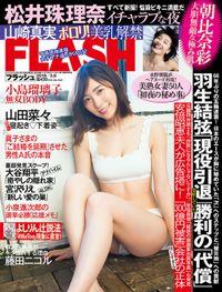 週刊FLASH(フラッシュ) 2018年3月6日号(1459号)