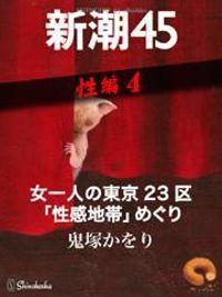 女一人の東京23区「性感地帯」めぐり―新潮45 eBooklet 性編4
