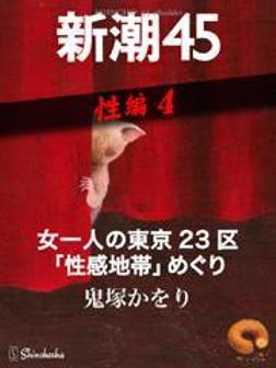女一人の東京23区「性感地帯」めぐり―新潮45 eBooklet 性編4-電子書籍