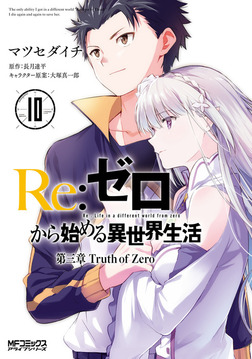 Re:ゼロから始める異世界生活 第三章 Truth of Zero 10-電子書籍