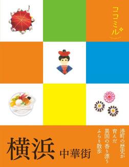 ココミル 横浜 中華街(2017年版)-電子書籍