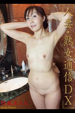 人妻・熟女通信DX 「五十路妻 ビンカン無毛痴態」 野風あさみ-電子書籍