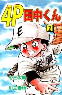 4P田中くん(2)