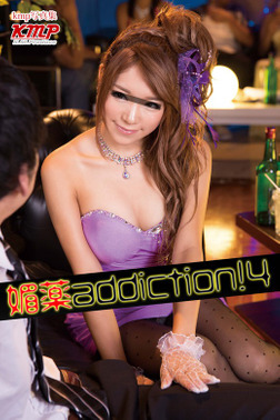 媚薬addiction!4-電子書籍