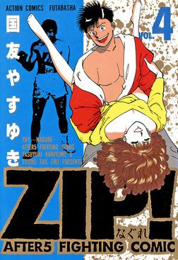 ZIP!-なぐれ- : 4-電子書籍