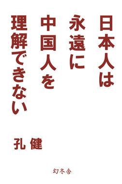 日本人は永遠に中国人を理解できない-電子書籍