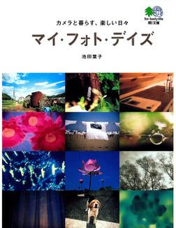 マイ・フォト・デイズ : カメラと暮らす、楽しい日々-電子書籍