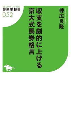 収支を劇的に上げる京大式馬券格言-電子書籍