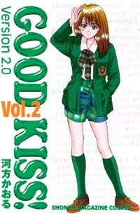 GOOD KISS!Version2.0(2)